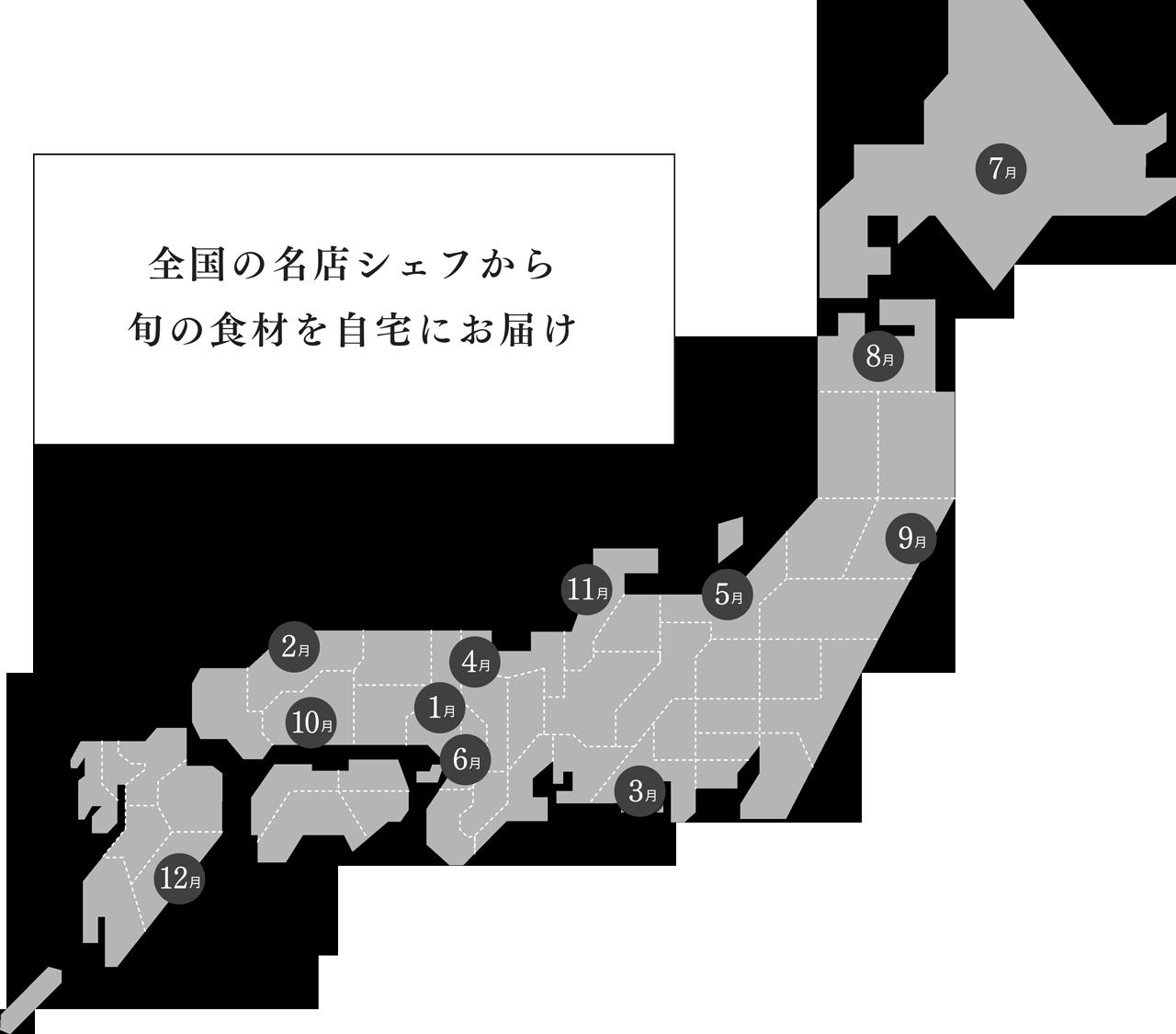 全国の名店シェフから旬の食材を自宅にお届け 月別レストランを示す日本地図