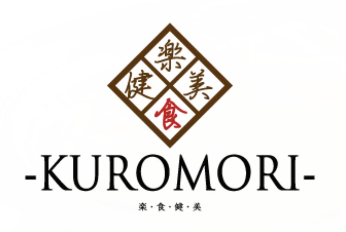 楽・食・健・美 -KUROMORI-